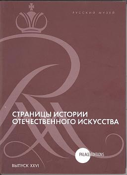 Pages of the History of Russian Art. Papers of the State Russian Museum Conference 2015. Issue XXVI
